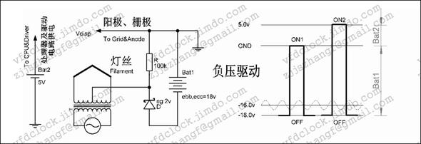 负压驱动型电源电路及各电压关系