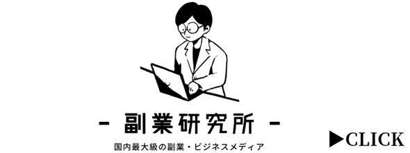 副業研究所