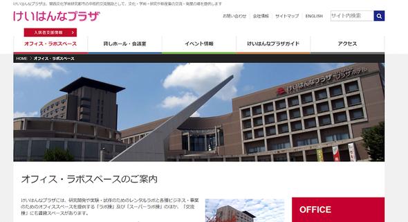 京都レンタルオフィスおすすめ けいはんなプラザ