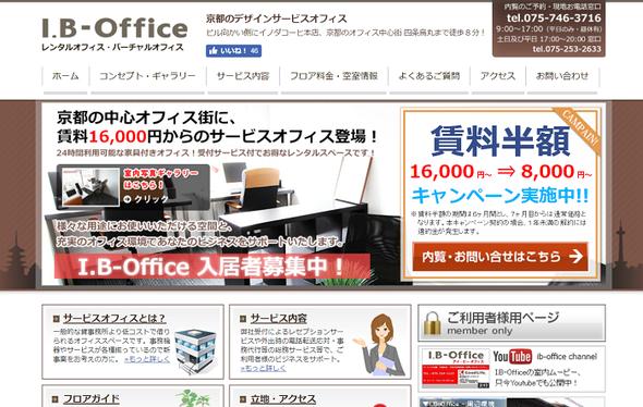 京都レンタルオフィスおすすめ  I.B-Office ( アイ・ビー・オフィス )