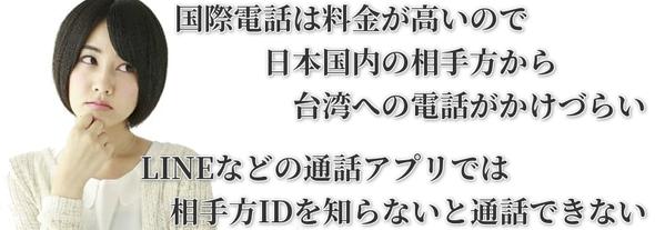 国際電話は料金が高いので日本国内の相手方から台湾への電話がかけづらい  LINEなどの通話アプリでは相手方IDを知らないと通話できない