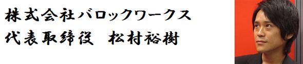 バーチャルオフィス 代表松村裕樹