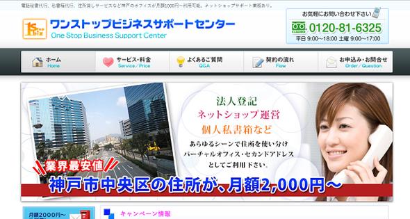 2000円と業界でも格安でのサービス提供が特徴のバーチャルオフィス