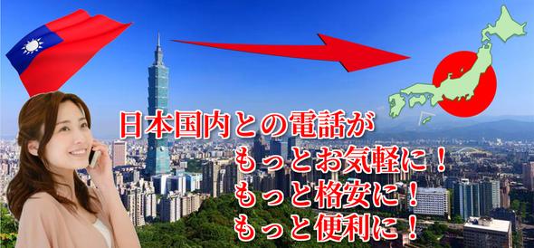 日本国内との通話がもっとお気軽に、もっと格安に、もっと便利に