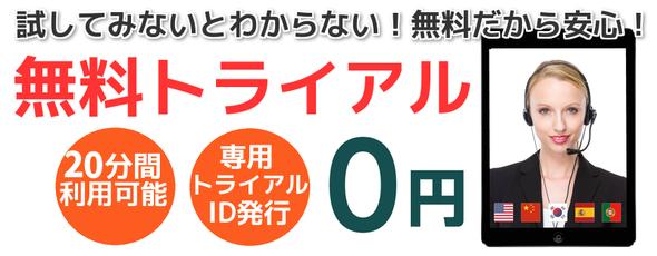スマホ日本固定電話化サービス完全無料トライアル