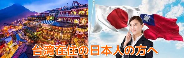 台湾在住日本人