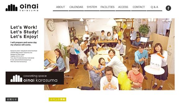 京都コワーキングスペースおすすめ 四条烏丸 oinai karasuma