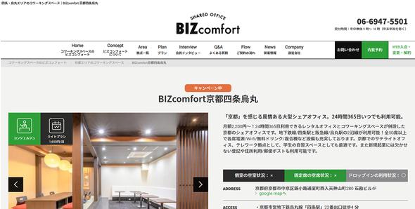 京都レンタルオフィスおすすめ Bizcircle(ビズサークル)