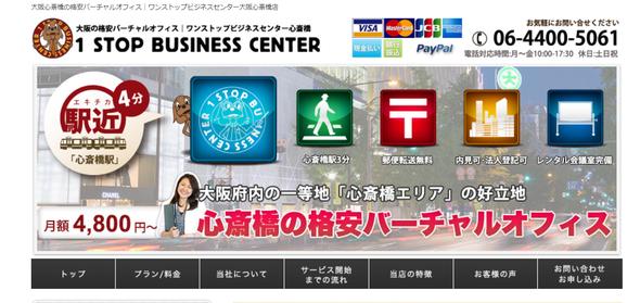 大阪を代表する商業地に登記が可能なバーチャルオフィス