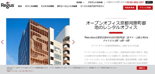 京都レンタルオフィスおすすめ オープンオフィス京都河原町御池(Regus)