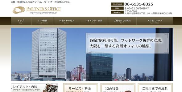 梅田の一等地で法人登記したい人に最適なバーチャルオフィス
