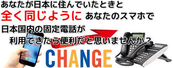 アメリカ日本国際電話