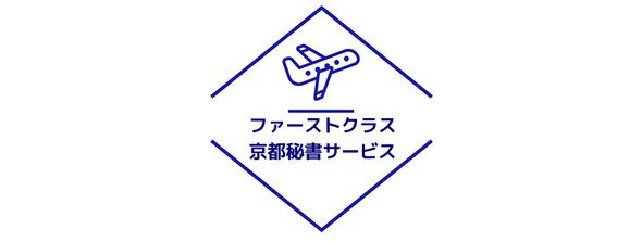 ファーストクラス京都秘書サービス