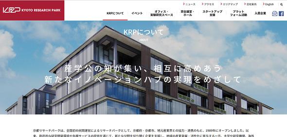 京都レンタルオフィスおすすめ 京都リサーチパーク