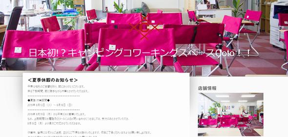 京都コワーキングスペースおすすめ 京都駅 コワーキングスペースcoto(コト)