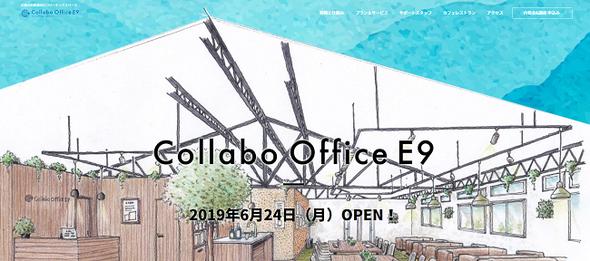 京都レンタルオフィスおすすめ Collabo Office E9
