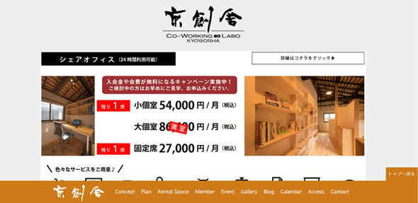 京都レンタルオフィスおすすめ コワーキング∞ラボ京創舎