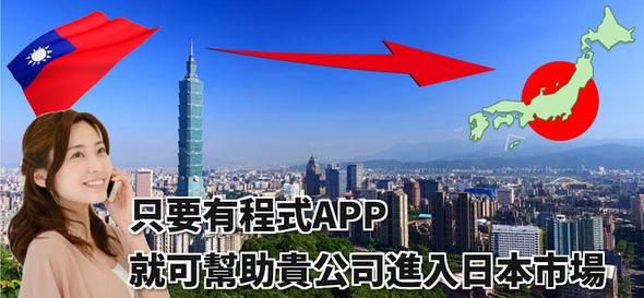 只要有程式APP就可幫助貴公司進入日本市場