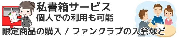 京都私書箱サービス