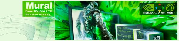 NVIDIA Mural tizer
