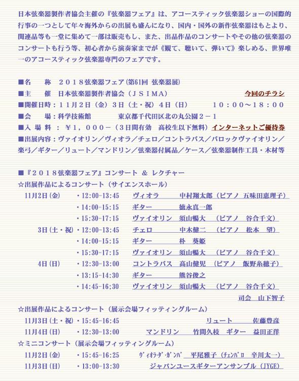 詳細は http://www.jsima.jp/fairinfo/fair2018/fairinfojp2018.html
