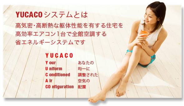YUCACOシステム-Homeへ