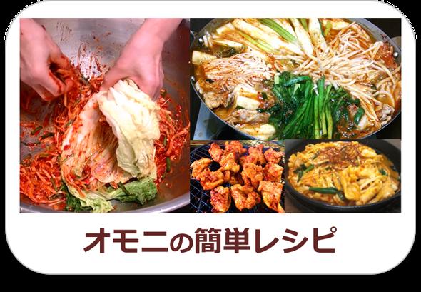 韓の台所オモニの簡単レシピ
