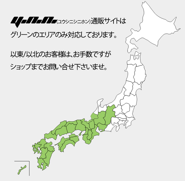 YOU・SHI西日本対応エリア