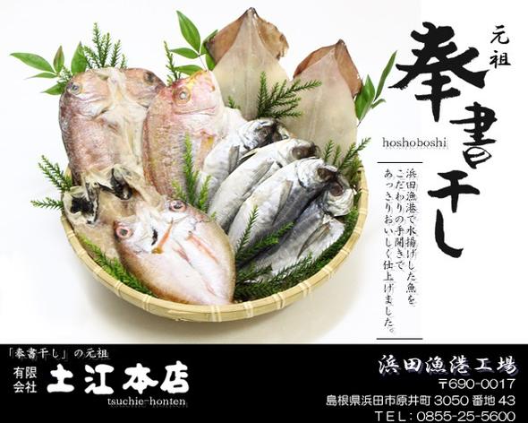 元祖奉書干し 浜田漁港で水揚げした魚をこだわりの手開きであっさりおいしく仕上げました。