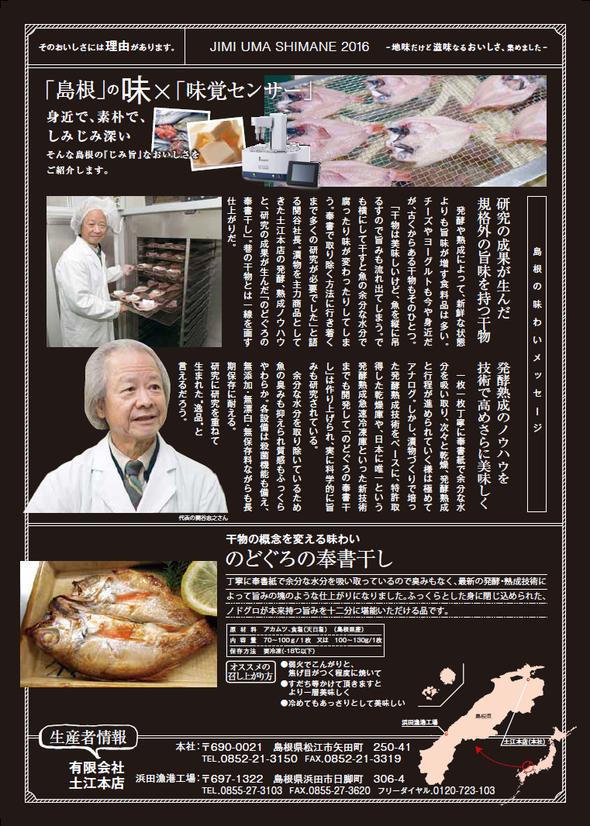 島根の味わいメッセージ 有限会社土江本店 浜田漁港工場