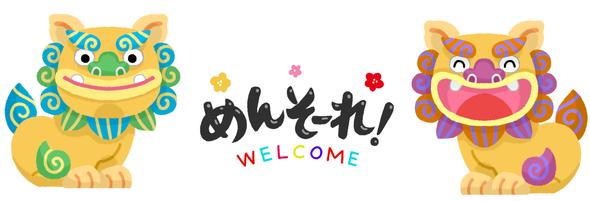 沖縄生まれの幼児遊道体操
