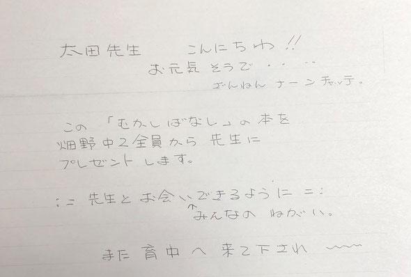 冊子に添えられていた中学生からの手紙