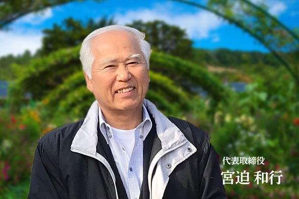 くつろ木工房_代表取締役_宮迫和行