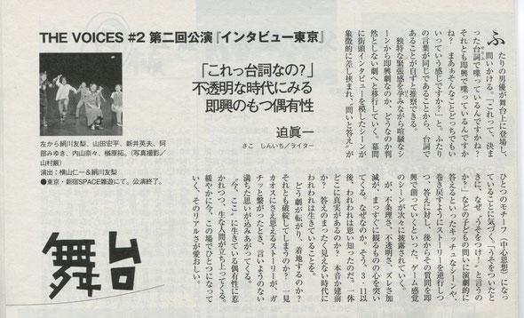 2013年1月18日号の週刊「金曜日」の舞台欄に紹介されました。