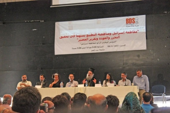 From the 4th BDS Confrence at Bethlehem University, (8 June 2013, © BADIL)