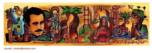 جدارية غسان كنفاني (10 م× 3م) في مدينة دورا/محافظة الخليل من تصميم الفنان يوسف كتلو