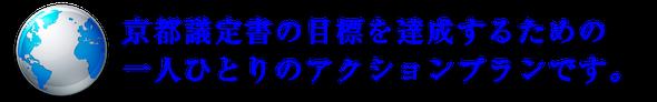 京都議定書の目標達成