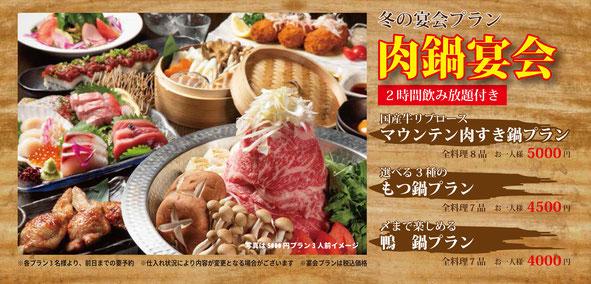 冬の宴会プラン肉鍋宴会