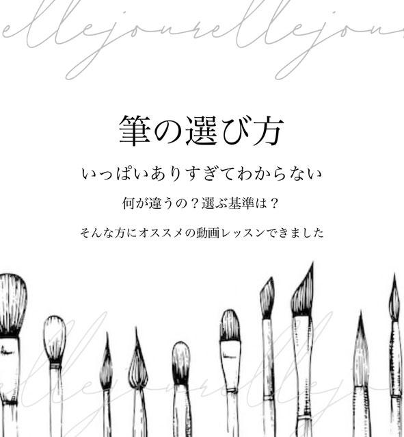 ポーセラーツ絵付け筆の選び方筆の保管方法