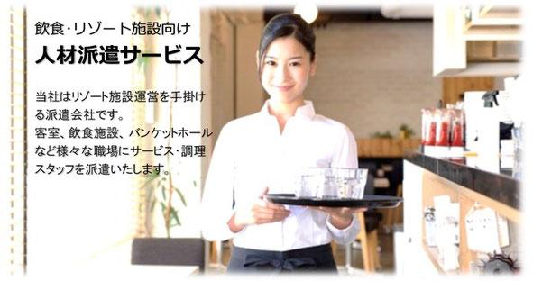 飲食人材.comは飲食業とリゾート施設向けに接客・調理の人材採用支援を多彩なサービスでご提供いたします。
