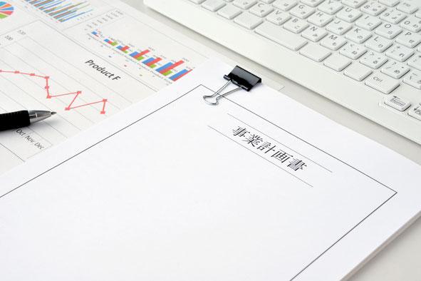中小企業の経営計画書・事業計画書のイメージ