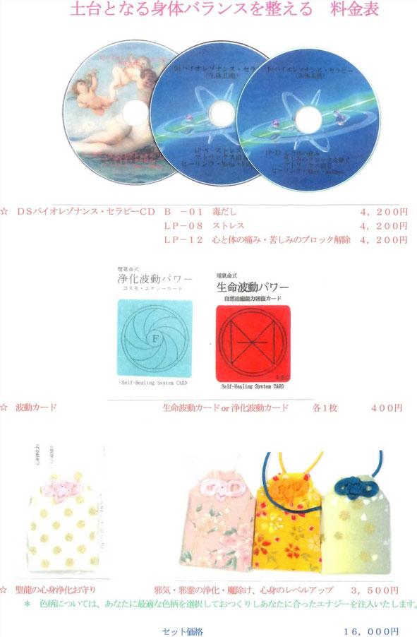 周波数CD・波動カード・お守りセット