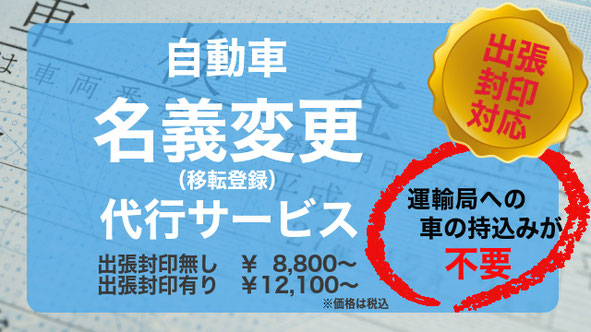 長崎県自動車名義変更(移転登録)代行サービス