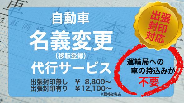 長崎ナンバー自動車名義変更(移転登録)代行サービス