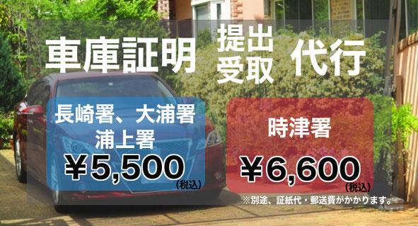 【長崎】車庫証明申請代行サービス