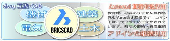 DWG互換CADの決定版