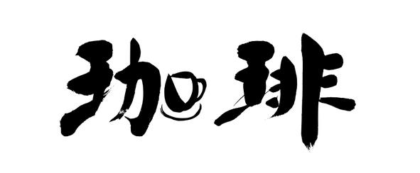 筆文字ロゴ制作:珈琲(コーヒー) |イラスト付