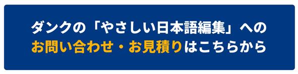 ダンクの「やさしい日本語編集」へのお問い合わせ・お見積りはこちらから