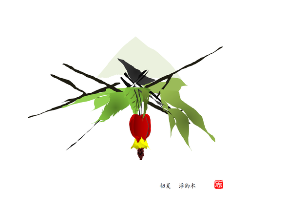 浮釣木 2016/06/24制作
