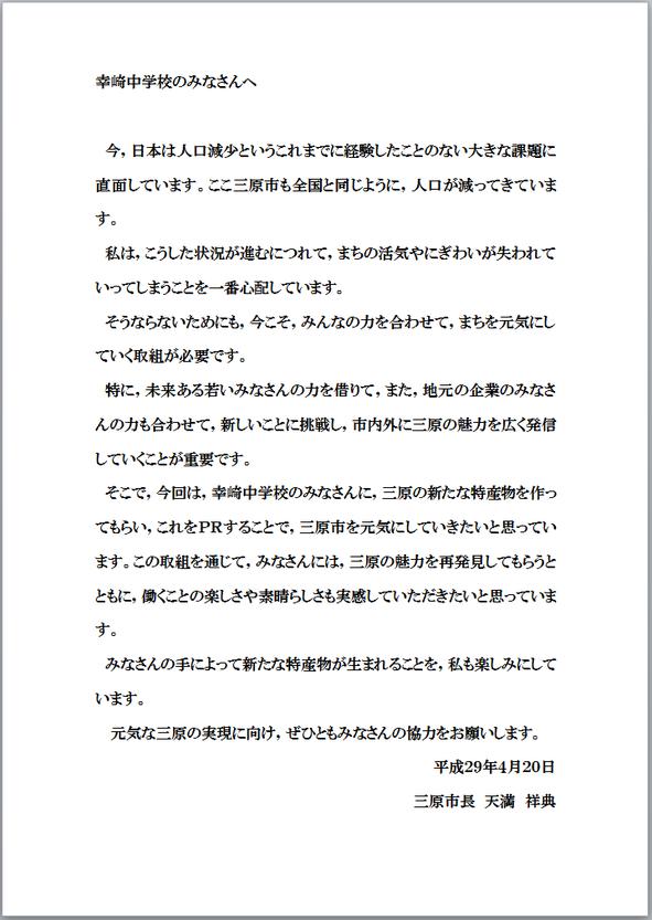 三原市長からのメッセージ